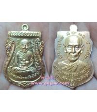 เหรียญเสมา หลวงปู่ทวด  เนื้อทองแดงผิวไฟ   รุ่นเลื่อนสมณศักดิ์ พ่อท่านซุ่น วัดลานควาย