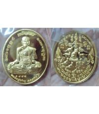เหรียญเจริญพรหลังยันต์แมว 9 ชีวิต เนื้อทองทิพย์ รุ่นมงคลนาคราช หลวงปู่คำบุ วัดกุดชมภู