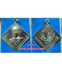 เหรียญกรมหลวงชุมพร ปี 2551 รุ่นมั่นคง เนื้ออัลปาก้า มูลนิธิศาลกรมหลวงชุมพร หลวงพ่อคูณ ปลุกเสก