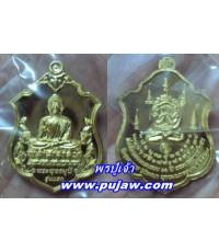 เหรียญพระพุทธมุนี เนื้อทองเหลือง  รุ่นไพรีพ่าย หลวงพ่อรักษ์ วัดสุทธาวาส