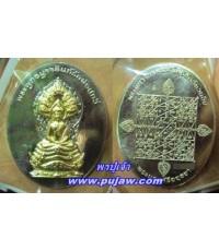 เหรียญพระพุทธมุจจลินทร์รักษ์ธนทวี เนื้ออัลปาก้าหน้าทองระฆัง