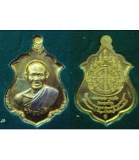เหรียญ รุ่นแรก เนื้อทองเหลือง หลวงพ่อเจิม  วัดหนองน้ำขุ่น