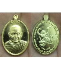 เหรียญห่มคลุม เนื้อทองระฆัง หลวงพ่อฟู วัดบางสมัคร