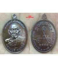 เหรียญรูปไข่ เนื้อทองแดงรมมันปู หลวงปู่สี วัดถ้ำเขาบุญนาค รุ่น อรหันต์ 7 แผ่นดิน