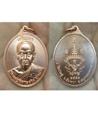 เหรียญเจริญพร ครึ่งองค์ เนื้อทองแดง พระมหาสุรศักดิ์ วัดประดู่อารามหลวง
