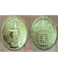 เหรียญเทพทันใจ เนื้อทองเหลือง อาจารย์สรรค์ คงเวทย์