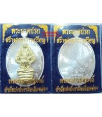 เหรียญนาคปรก อาบเงินหน้าฝาบาตร หลวงพ่อสุพจน์ สำนักสงฆ์เขาดินเนินหย่อง