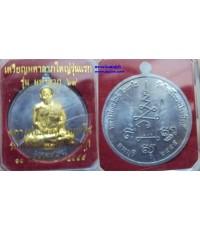 เหรียญมหาลาภ เนื้อตะกั่วหน้ากากทองทิพย์ รุ่นมหาลาภ 69 หลวงพ่อสวัสดิ์ วัดโพธิเทพประสิทธิ์ 2555