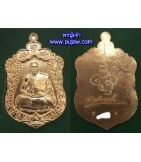 เหรียญเสมาหลังเรียบมีจาร เนื้อทองแดง ครูบากฤษณะ สำนักสงฆ์เวฬุวัน 2559