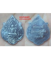 เหรียญบัวผุด  เนื้อตะกั่ว หลวงพ่อชำนาญ วัดบางกุฎีทอง ปทุมธานี 2557
