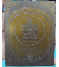 แผ่นพระพรหม ขนาด 7.5x10 ซม หลวงพ่อชำนาญ วัดบางกุฎีทอง ปทุมธานี 2557