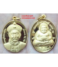 เหรียญยี่กอฮง เนื้อสัมฤทธิ์ชุบทองขัดเงา รุ่นปลดหนี้มหาเศรษฐี หลวงปู่คีย์ วัดศรีลำยอง