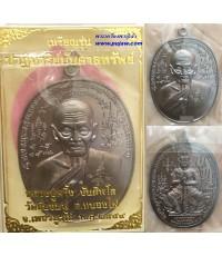 เหรียญ รุ่นปาฏิหารย์บันดาลทรัพย์ เนื้อทองแดงรมมันปู หลวงปู่พริ้ง วัดซับชมพู่