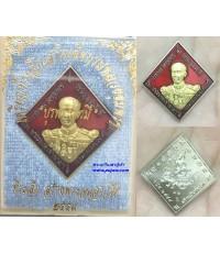 เหรียญที่ระลึก เนื้อลงยาแดงหน้าฝาบาตร กรมหลวงชุมพร รุ่นบูรพา บารมี