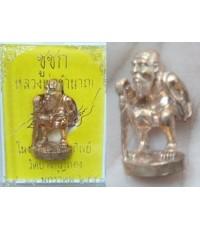 ชูชก เนื้อทองแดง หลวงพ่อชำนาญ วัดบางกุฎีทอง 2553