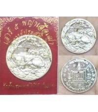 เหรียญพญาเสือเฒ่า เนื้อเงิน รุ่นเสาร์ 5 พญาเสือเฒ่า พระอาจารย์ประสูติ วัดในเตา 2560