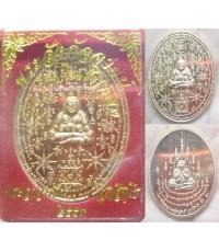 เหรียญพระสังกัจจายณ์ เนื้อทองแดง พระอาจารย์ศุภสิทธิ์ วัดบางน้ำชน บุคคโล 2559