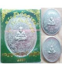 เหรียญพระสังกัจจายณ์ เนื้อดีบุก พระอาจารย์ศุภสิทธิ์ วัดบางน้ำชน บุคคโล 2559