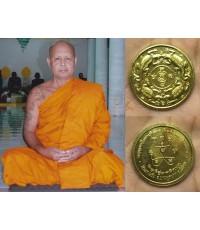 เหรียญจิ้งจกจตุรทิศ เนื้อทองเหลือง หลวงพ่อพิมพ์ วัดพฤกษะวัน พิจิตร