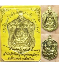 เหรียญพระพิฆเนศหลังเสือนอนกิน เนื้อทองฝาบาตร อาจารย์คงศักดิ์ มนต์ล้านนา 2560