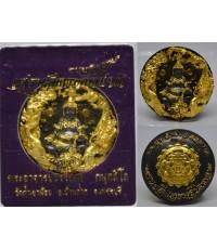 เหรียญพระธนบดีบารมีเศรษฐี เนื้อสัมฤทธิ์ปิดทอง พระอาจารย์เล็ก วัดถ้ำเขาน้อย 2560 ขนาด 3.5 ซม.