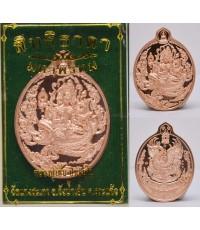 เหรียญสิทธิธาดามหาพรหม เนื้อทองแดง หลวงปู่เย็น วัดแก่งสะเดา 2561 สูง 4ซม. กว้าง 3 ซม.