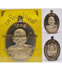 เหรียญโชคดี เนื้อทองระฆัง  รุ่นผูกพัทธสีมา 58 พ่อท่านคล้อย วัดภูเขาทอง 2558