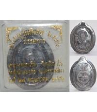 เหรียญรุ่นพิเศษ 2556 หลังยันต์ดวงชาตะ เนื้อทองแดงไม่ตัดปีก หลวงพ่อแช่ม วัดสำนักตะคร้อ