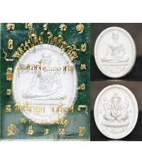 เหรียญชีวกโกมารภัจต์ เนื้อสัมฤทธิ์ชุบเงิน รุ่นเศรษฐี 1000 ล้าน หลวงปู่คีย์  วัดศรีลำยอง 2551