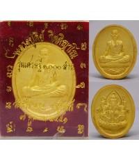 เหรียญชีวกโกมารภัจต์ เนื้อสัมฤทธิ์ชุบทอง รุ่นเศรษฐี 1000 ล้าน หลวงปู่คีย์  วัดศรีลำยอง 2551