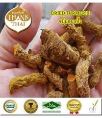 ขมิ้นอบแห้ง (Dried Turmeric) 500 กรัม