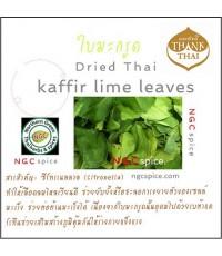ใบมะกรูดอบแห้ง(Dried Kaffir Lime leaves) หนัก 250 กรัม