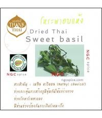 ใบโหระพาอบแห้ง (Dried Sweet Basil) 250g