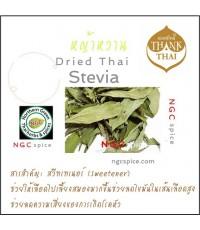 ใบหญ้าหวานอบแห้ง 250 กรัม (Dried Stevia leaves)