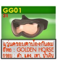 แว่นครอบตา GG01