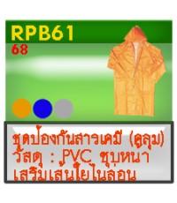 ชุดป้องกันสารเคมี (คลุม) RPB61