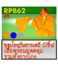 ชุดป้องกันสารเคมี (2ชั้น) RPB62