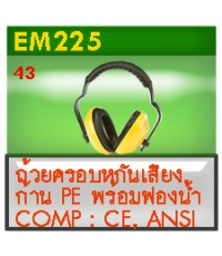 ถ้วยครอบหูกันเสียงก้าน PE พร้อมฟองน้ำ EM225