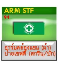 อาร์มคล้องแขนงานปัก ARM STF