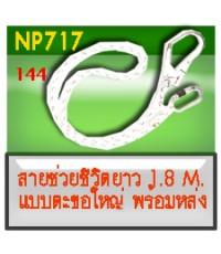 สายช่วยชีวิตยาว 1.8 M แบบตะขอใหญ่ NP717