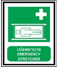 เปลพยาบาล