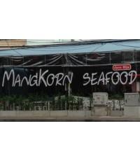 ร้านมังกรซีฟู้ด ทะเลเผา@ประชาสงเคราะห์ ดินแดง