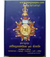 สารานุกรมเหรียญยอดนิยม 76 จังหวัดหมวดอักษร ก.เล่มที่ 2 กรุงเทพมหานครกาญจนบุรีกำแพงเพชรกระบี่กาฬสินธ์