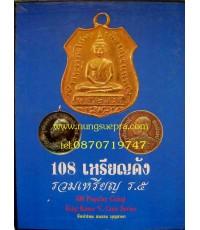 108 เหรียญดัง รวมเหรียญ ร.5 ของ สมชาย บุญอาษา