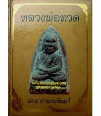หนังสือหลวงพ่อทวด ของ ฉ่อย ท่าพระจันทร์ เล่มสีทอง