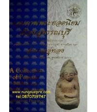 รวมภาพพระยอดนิยมเมืองสุพรรณบุรี งานประกวด อำเภออู่ทอง