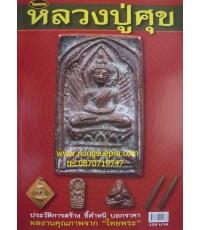 หนังสือไทยพระหลวงปู่ศุข วัดปากคลองมะขามเฒ่าออกใหม่ล่าสุด