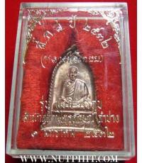 เหรียญ ส.ค.ส.(ส่งความสุข มั่งมี ศรีสุข) ลพ.เกษม เขมโก สำนักสุสานไตรลักษณ์ ลำปางสวยกริ๊บ*77