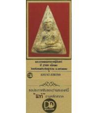 พระนางพญา หลวงปู่จันทร์ วัดศรีเทพ เทพเจ้าแห่งแดนอีสานเหนือ ปี๒๕๐๐ +บัตรรับรองพระแท้*110