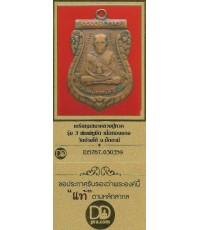 เหรียญเสมาหลวงปู่ทวดรุ่น 3 พิมพ์หูขีด วัดช้างให้ ปัตตานี+บัตรรับรองพระแท้*119